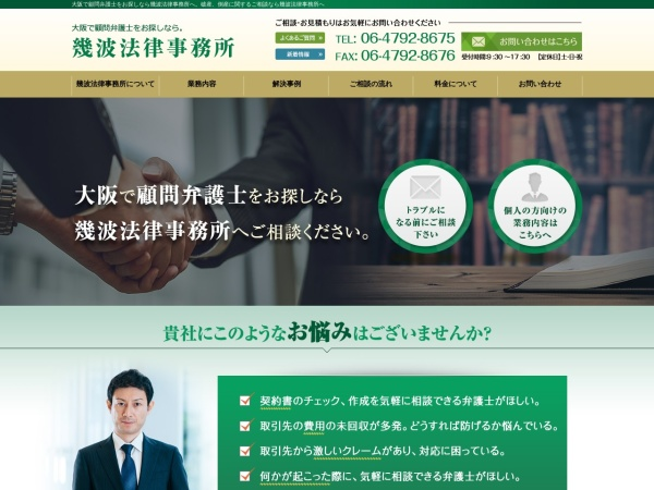 Screenshot of www.ikunami-law.com