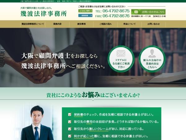 Screenshot of www.ikunami-law.com