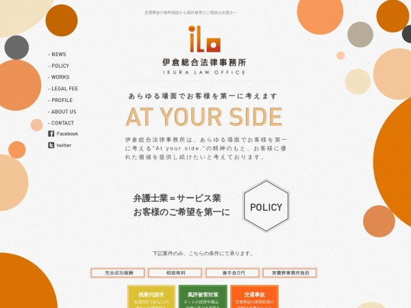 Screenshot of www.ikura-law.jp