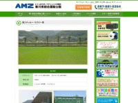 http://www.ikushima-amz.com/facility/soccer_rugby2.php