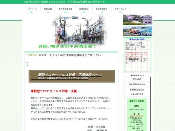 Screenshot of www.ikuta.org