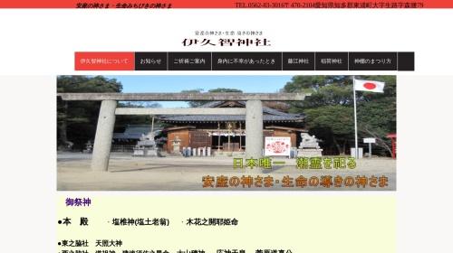 Screenshot of www.ikuzijinjya.com