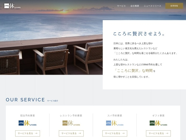 Screenshot of www.ikyu.co.jp