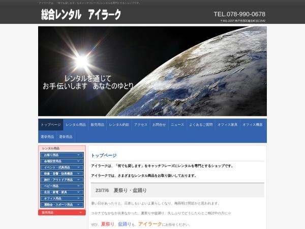 Screenshot of www.ilark.co.jp