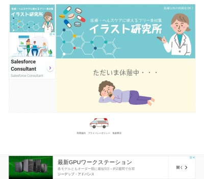 Screenshot of www.illust-lab.jp