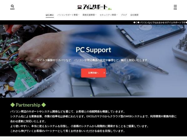 Screenshot of www.im-support.com