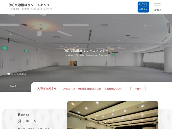 Screenshot of www.imabari-trc.com