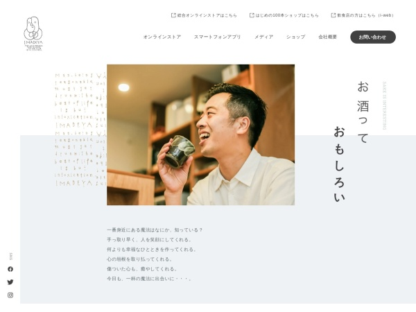 Screenshot of www.imadeya.co.jp