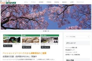 Screenshot of www.image-house.co.jp