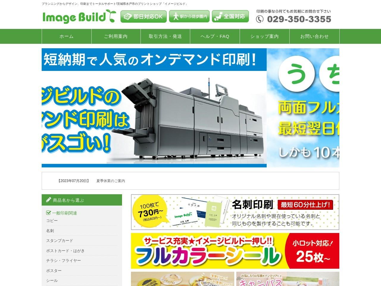 プリントショップイメージビルド | 茨城県水戸市 印刷・デザイン