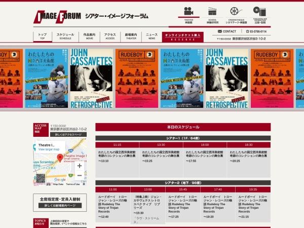 http://www.imageforum.co.jp/theatre/