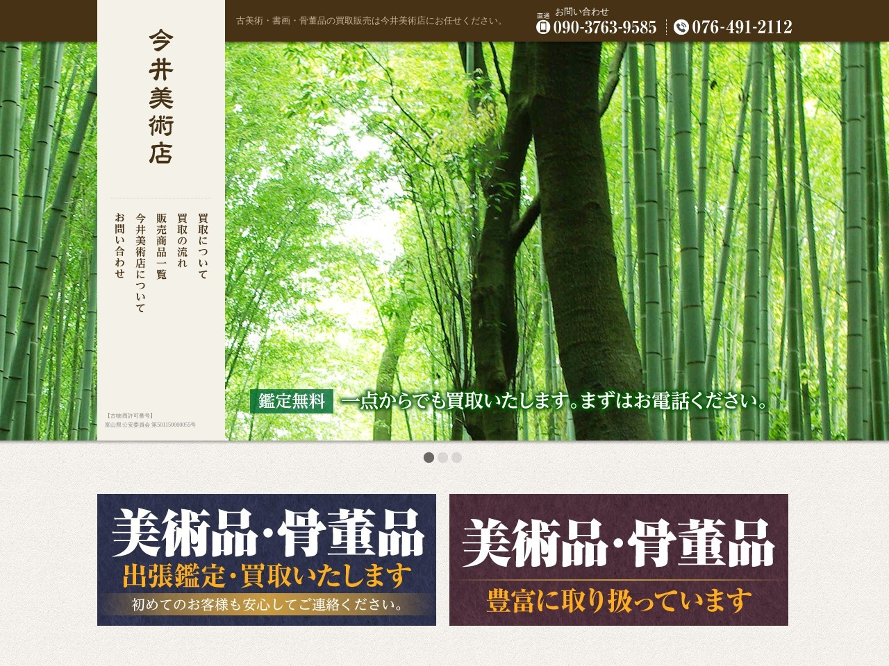 富山・石川で骨董・古美術を高く売るなら今井美術店|買取強化月間!