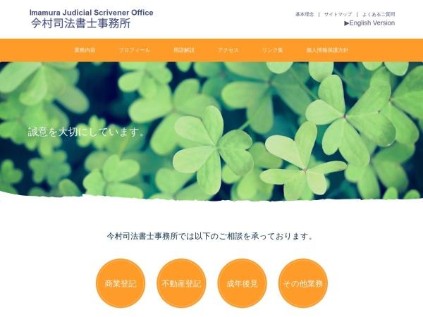 Screenshot of www.imamura-jso.biz