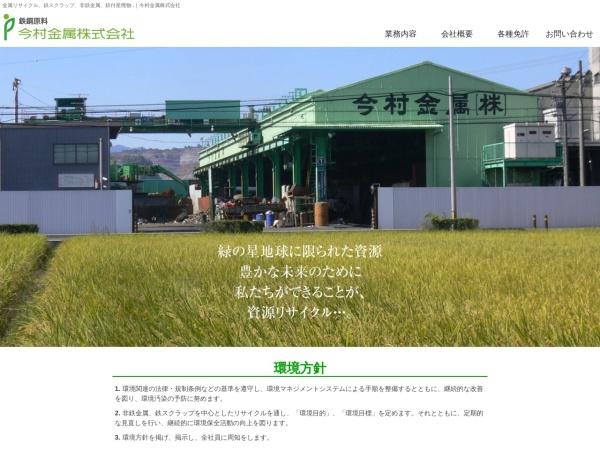 Screenshot of www.imamurakinzoku.co.jp
