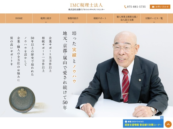 Screenshot of www.imc.jp