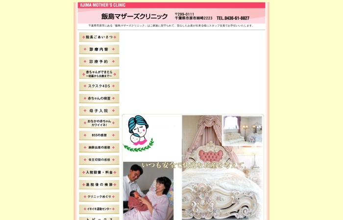 Screenshot of www.imcl.or.jp