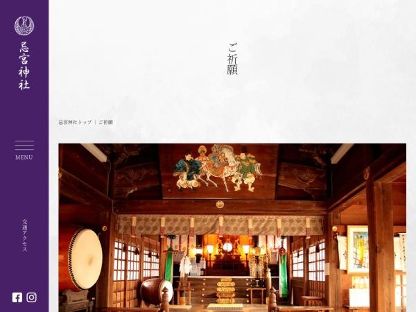 http://www.iminomiya-jinjya.com/pray/