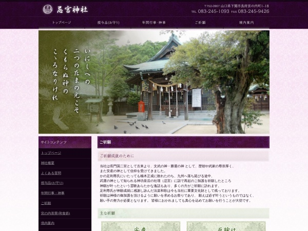 Screenshot of www.iminomiya-jinjya.com