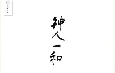 Screenshot of www.imizujinjya.or.jp