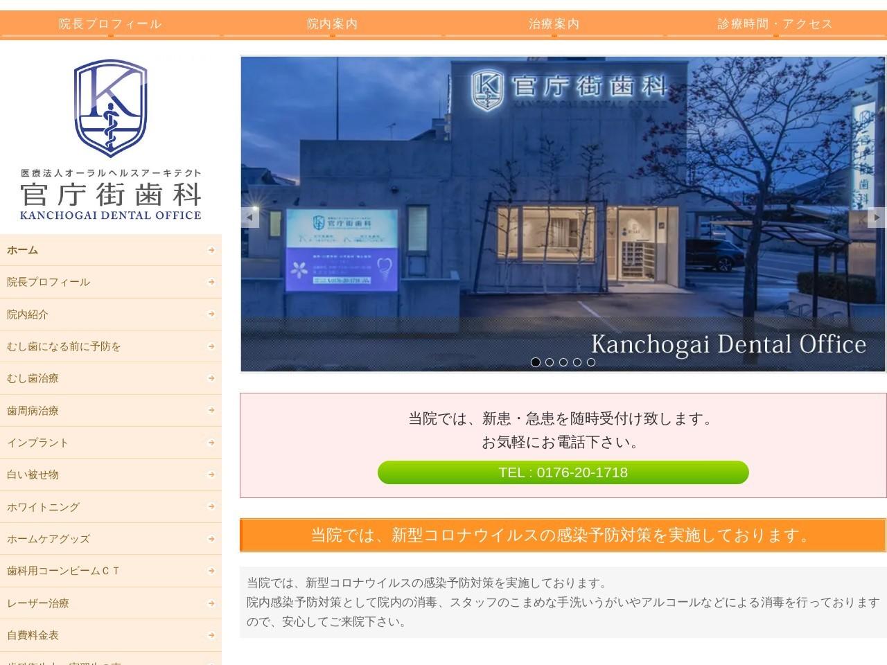 官庁街歯科 (青森県十和田市)