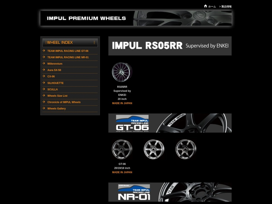 http://www.impul.co.jp/products/wheels-index.html