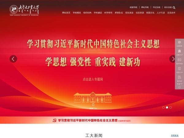 Screenshot of www.imut.edu.cn