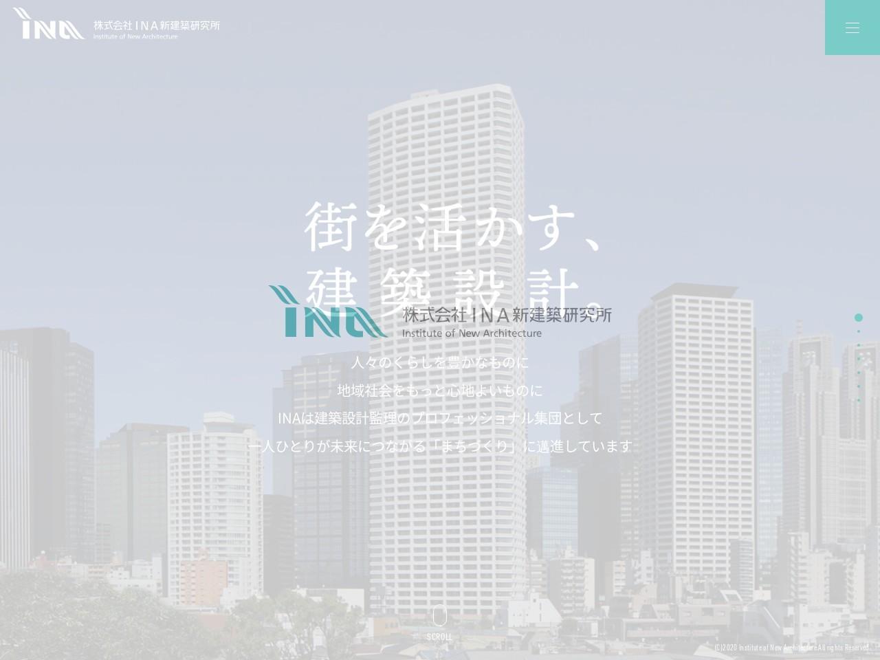株式会社INA新建築研究所