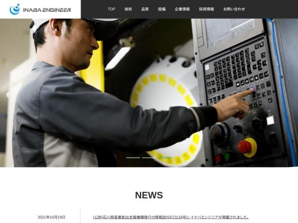 Screenshot of www.inaba-engineer.co.jp