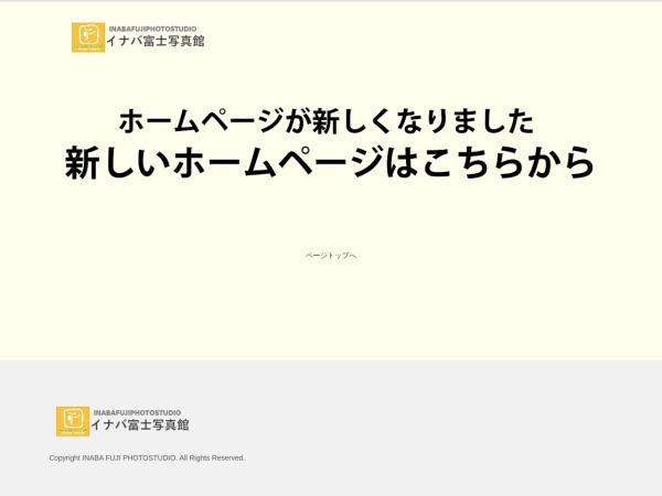 Screenshot of www.inaba-photo.com