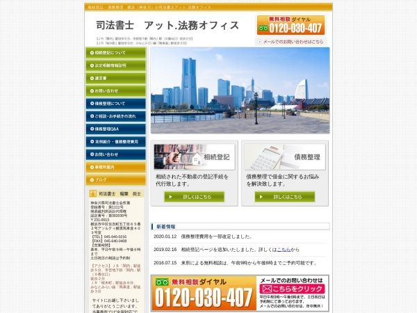 Screenshot of www.inaba-shosi.com
