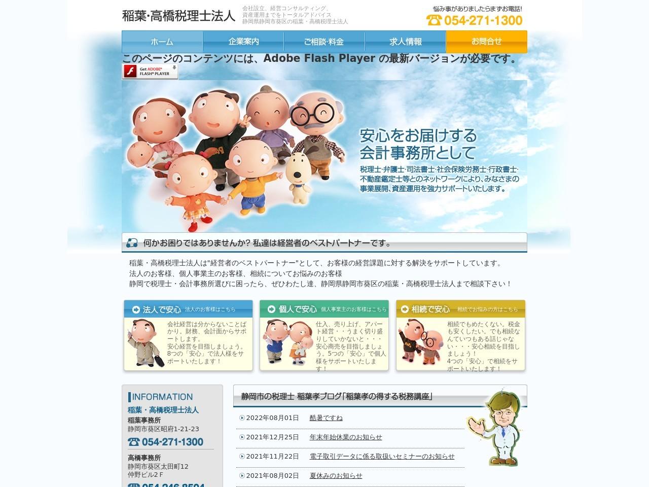 稲葉・高橋(税理士法人)/稲葉事務所