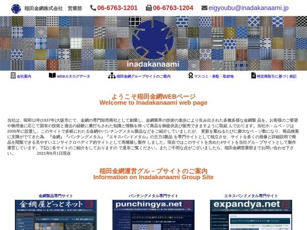 Screenshot of www.inadakanaami.jp