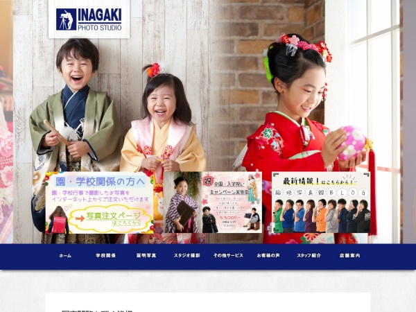 Screenshot of www.inagaki-photo.co.jp