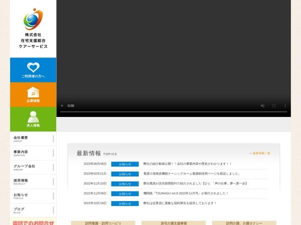 Screenshot of www.inage-houkan.com