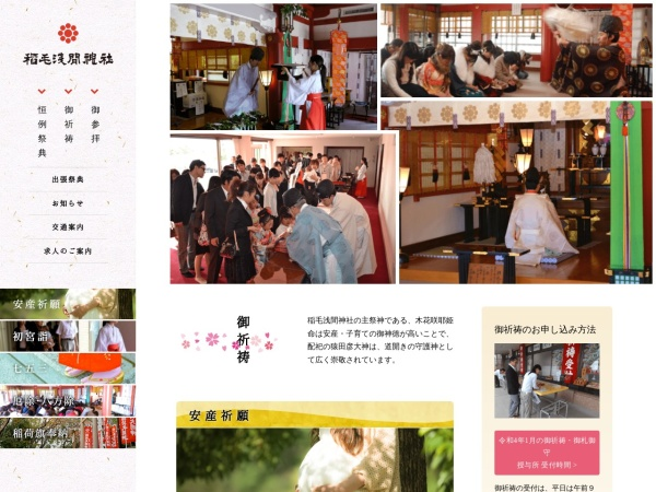 Screenshot of www.inage-sengenjinja.or.jp