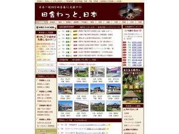 http://www.inakanet.jp/