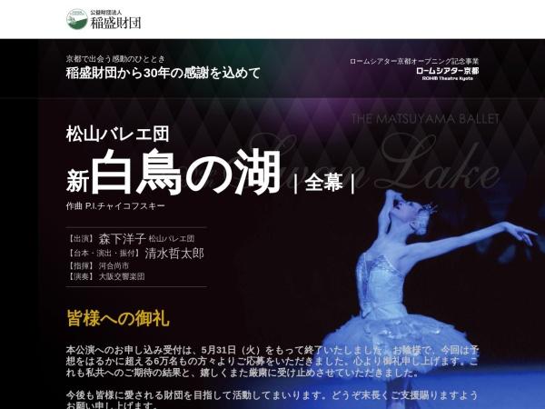 Screenshot of www.inamori-f.or.jp
