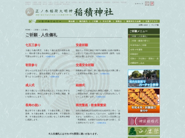 Screenshot of www.inazumijinjya.com