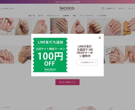 http://www.incoco.jp/