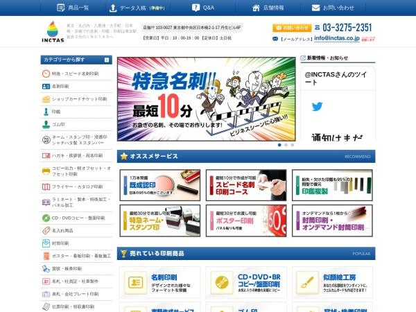 Screenshot of www.inctas.co.jp