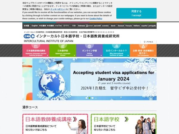 Screenshot of www.incul.com