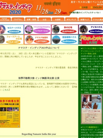Screenshot of www.indofestival.com