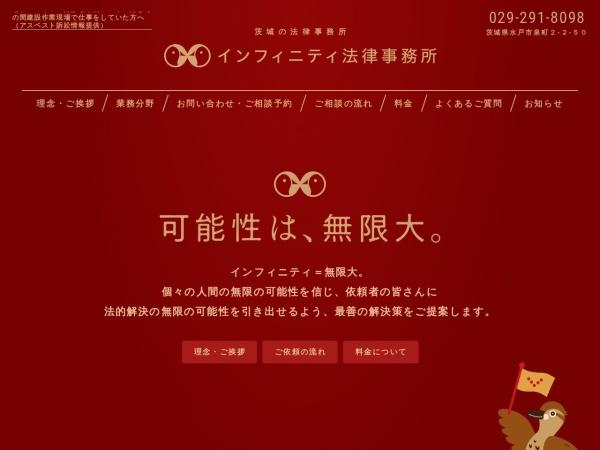 Screenshot of www.infinity-lawfirm.com