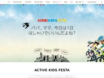 http://www.info-activekidsfesta.tokyo/