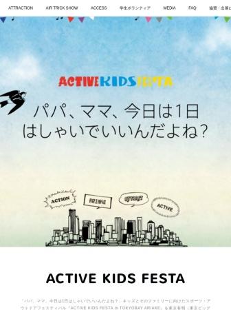 Screenshot of www.info-activekidsfesta.tokyo
