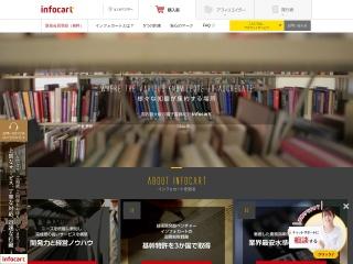 Screenshot of www.infocart.jp