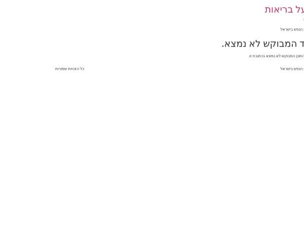 Screenshot of www.infonefeshisrael.co.il