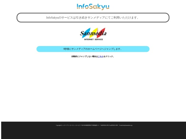 Screenshot of www.infosakyu.ne.jp