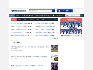 http://www.infoseek.co.jp/