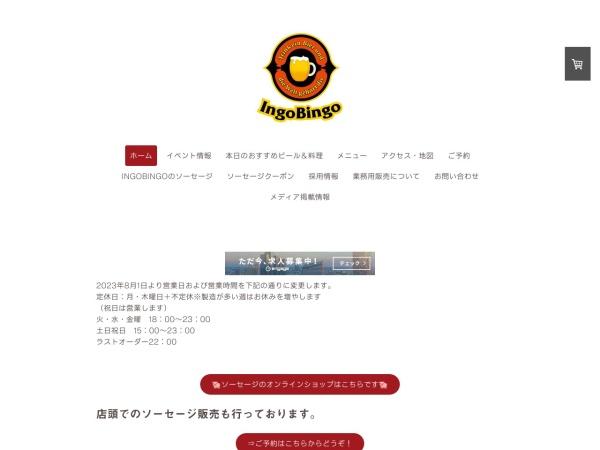 Screenshot of www.ingobingo.jp